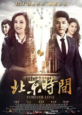 北京时间高清海报