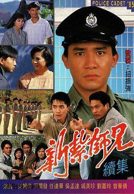 新扎师兄1985高清海报