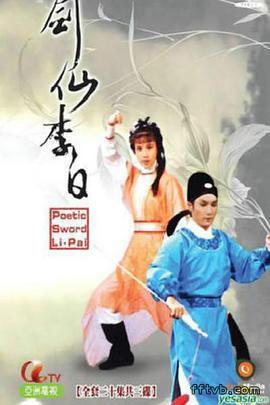 剑仙李白粤语