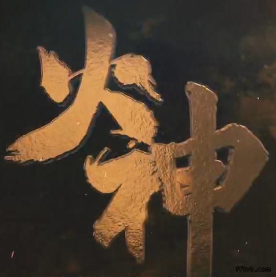 火神电视剧