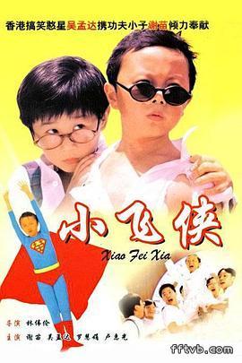 小飞侠1995