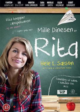 丽塔老师第一季