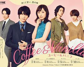 咖啡遇见香草