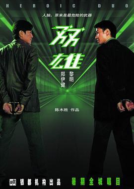 双雄电影版(2003)