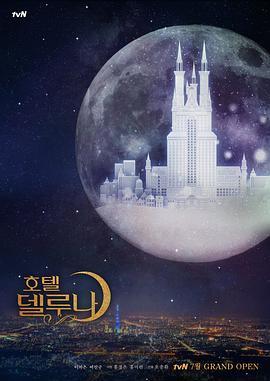 月之酒店高清海报