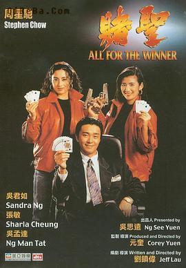 赌圣1990