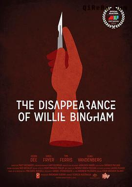威利宾汉的消失