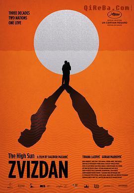 太阳高照高清海报