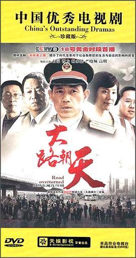 大路朝天2008