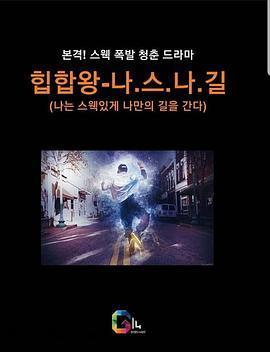 嘻哈王高清海报
