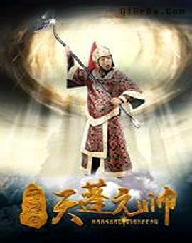 西游记之天蓬元帅