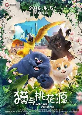 猫与桃花源高清海报