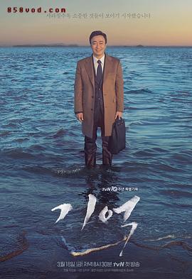 记忆韩剧/Memory