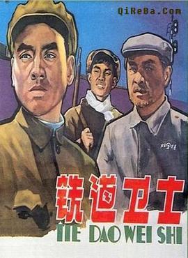 铁道卫士高清海报