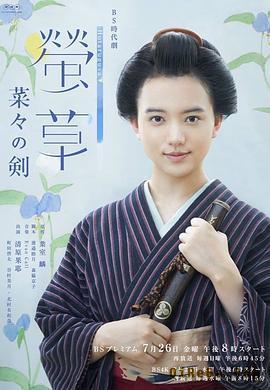 萤草菜菜的剑