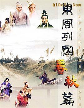 东周列国·春秋篇高清海报