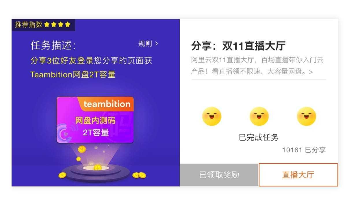 活动 | 阿里云活分享3位好友登录获Teambition网盘2T容量邀请码插图1