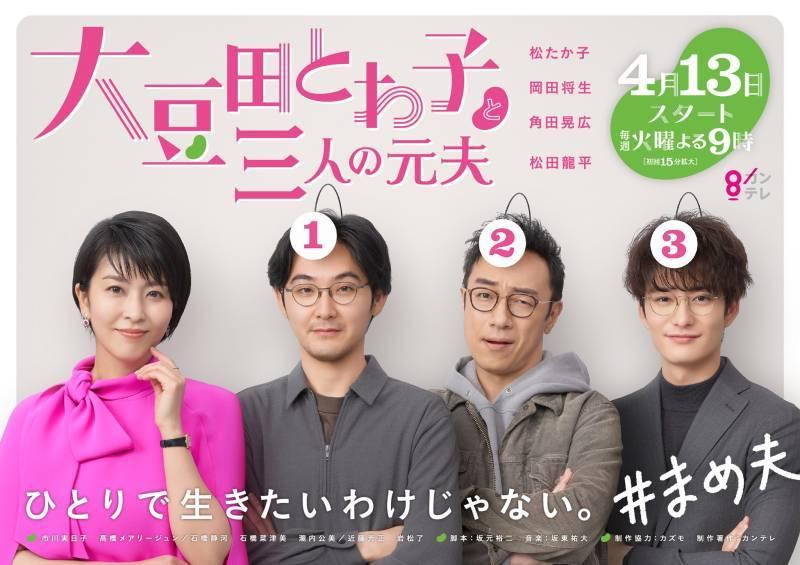 大豆田永久子与三名前夫 (更新至10)