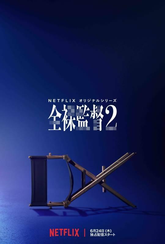 全裸导演 (第一季 全8集)