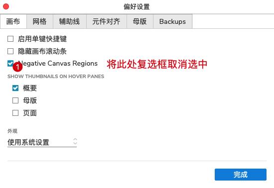macOS Big Sur系统下Axure rp9画布滚动缩放异常解决方法