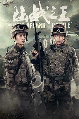 陆战之王的海报
