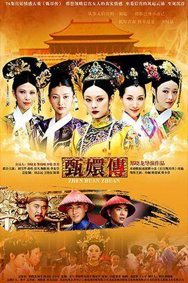 后宫·甄嬛传的海报