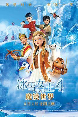 冰雪女王4:魔镜世界的海报
