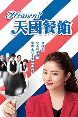 天国餐馆的海报