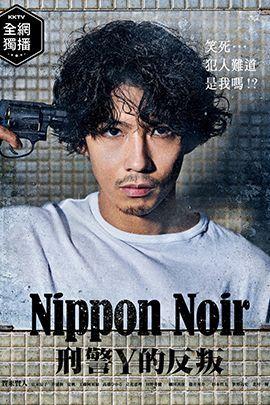 日本Noir-刑事Y的叛乱-的海报