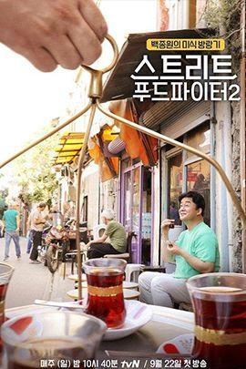 街头美食斗士 第二季的海报