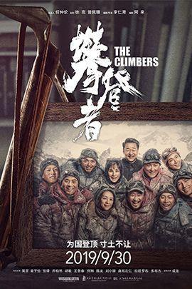 攀登者的海报
