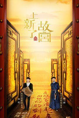 上新了·故宫 第一季的海报