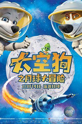 太空狗之月球大冒险的海报