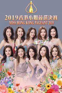 2019香港小姐竞选决赛竞选决赛
