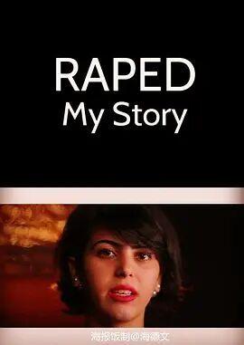 强暴:我的故事