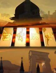 世界历史-拜占庭帝国