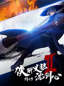 剑网3·侠肝义胆沈剑心_第二季