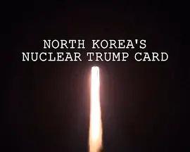 朝鲜核王牌