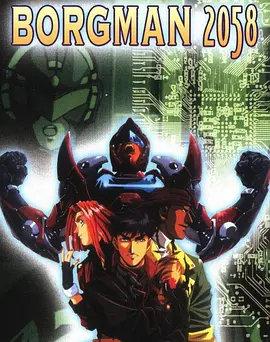 超音战士2OVA新世纪2058粤语