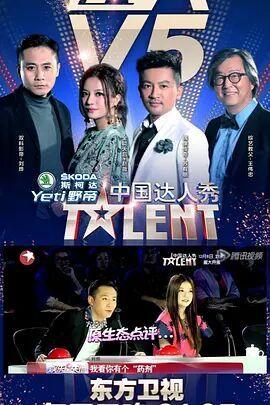 中国达人秀第五季
