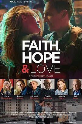 信仰希望和爱