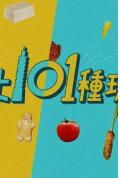 台北101种玩法粤语版