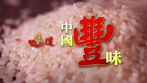 味道-中国丰味