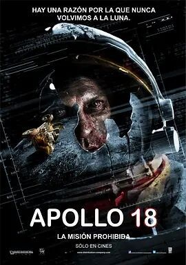 阿波罗18号