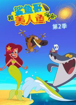 鲨鱼哥和美人鱼第二季
