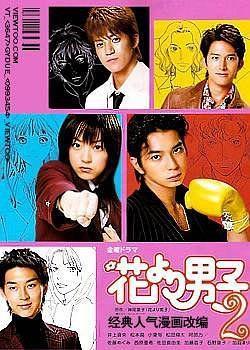 花样男子2007