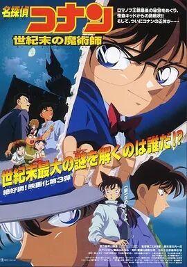 名侦探柯南剧场版1999:世纪末的魔术师