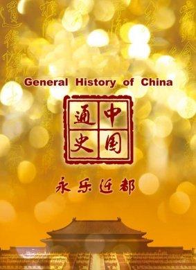中国通史-永乐迁都
