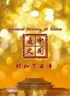 中国通史-郑和下西洋