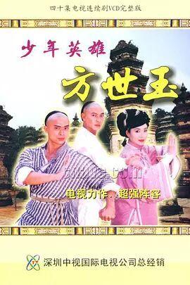 少年英雄方世玉粤语1999版本